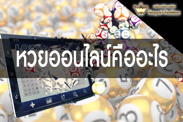 หวยออนไลน์คืออะไร GLCUBจีคลับไทย คาสิโนออนไลน์