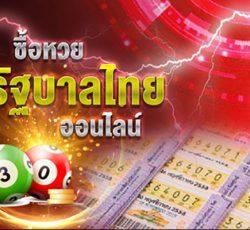หวยรัฐบาลไทย 1 บาท ก็รวยได้