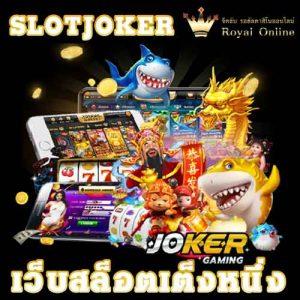 สร้างผลกำไร slotjoker เว็บสล็อตออนไลน์